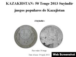 Казахстанские монеты, выставленные на продажу на сайте интернет-аукционов Ebay.com