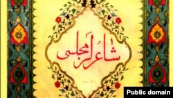 «شاعرلر مجلسی» (مجلس شاعران)، منتخب اشعار دوره پیشهوری، تبریز ۱۳۲۴
