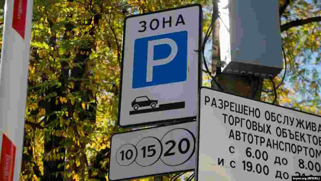 Платні парковки заповнюються дуже швидко. За словами водіїв, часто потрібно витратити приблизно півгодини оплаченого часу на те, щоб знайти місце