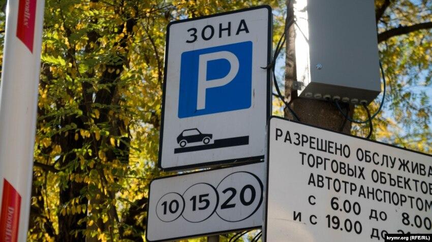 В Крыму повысили тарифы на эвакуацию и хранение автомобилей – Госкомцен