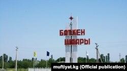 Баткен шаары.