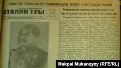 """""""Сталин туы"""" газеті."""