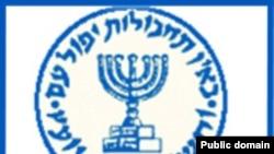 نشان رسمی موساد