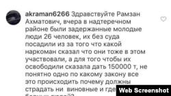 Обращение на имя Рамзана Кадырова