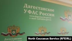 Управление федеральной антимонопольной службы по Дагестану (архивное фото)
