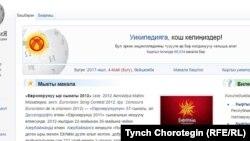 Кыргыз википедиясынын баш барагы