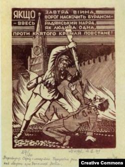 Послевоенный плакат УПА работы Нила Хасевича