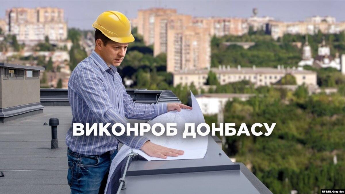 Депутат от БПП Ефимов. Прораб Донбасса (расследование)