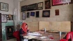 تلاش برای احیاء هنر شبکهکاری در بامیان