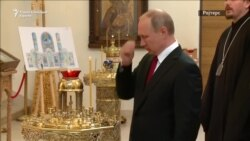 Византискиот сон на Путин