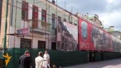 Берасьце: пратэст супраць гатэлю на месцы гістарычных будынкаў