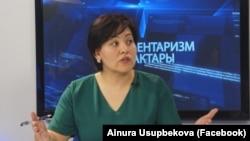 Айнура Усупбекова.