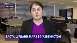 Узбекистон марзаш бо Тоҷикистонро мебандад