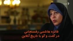فائزه هاشمی رفسنجانی در گفت و گو با تاریخ آنلاین