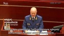Татарстан прокуроры Илдус Нәфыйков чыгышы. 29 ноябрь 2017 ел