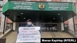 Амангельды Шорманбаев проводит одиночный пикет у здания департамента юстиции. Алматы, 23 февраля 2021 года.