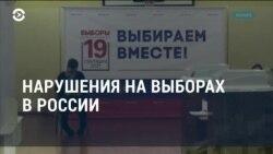 Америка: эксперты в США о выборах в России