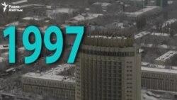 Забытое за 25 лет независимости Казахстана — 1997 год
