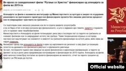 Нелекторирано соопштение на интернет страницата на Министерството за култура