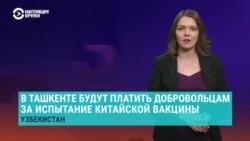 Азия: «нановакцина» из Казахстана и испытания на добровольцах