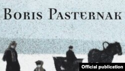 BБорис Пастернактын «Доктор Живаго» чыгармасы 1958-жылдын 5-сентябрында АКШда жарык көргөн.