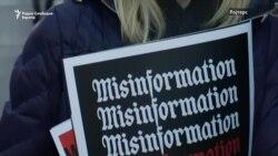 Има ли лек против лажните вести?