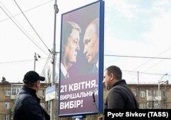 Київ, 9 квітня 2019 року
