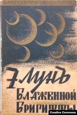 Обложка первого издания, 1938
