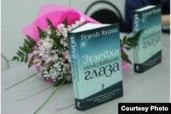 """Гүзәл Яхинаның """"Зөләйха күзләрен ача"""" китабы"""