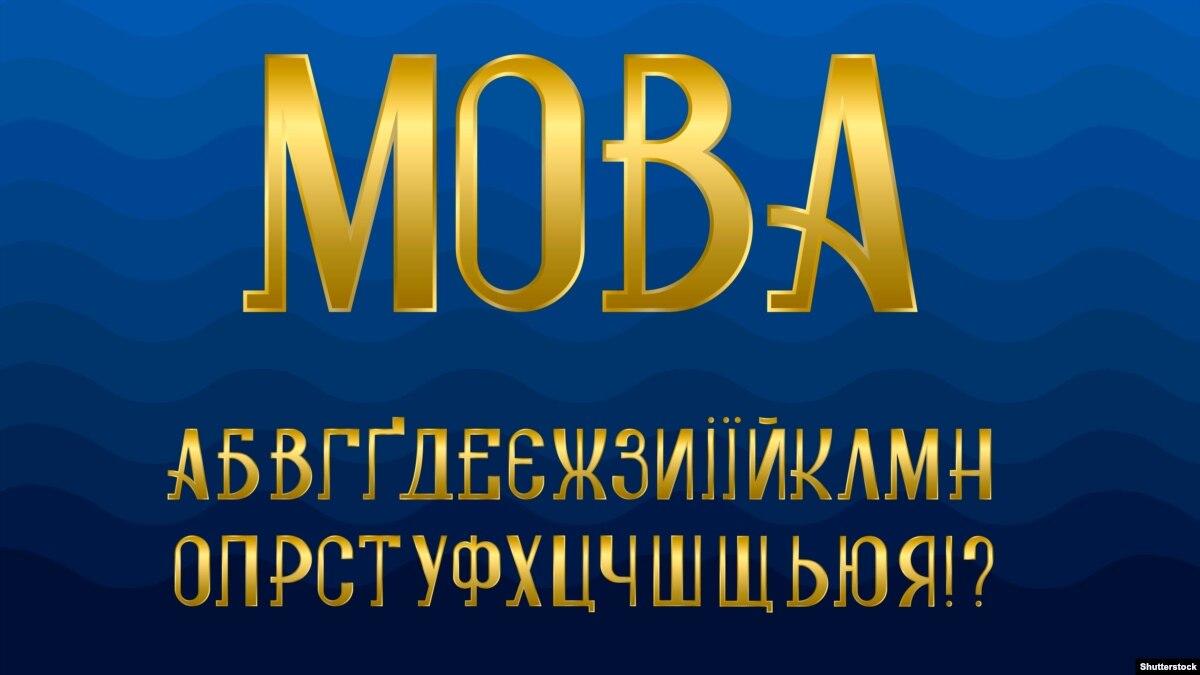 Государственный язык Украины. Борьба продолжается