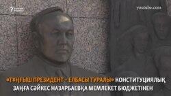 Нұрсұлтан Назарбаевтың айрықша мәртебесі