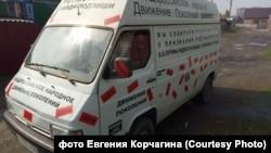 Агитационный автомобиль Евгения Корчагина