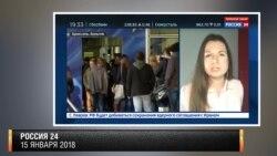 """Фрагмет эфира т\к """"Россия 24"""" от 15 января 2018"""