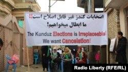 کاندیدان معترض انتخابات ولسی جرگه افغانستان در کندز