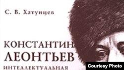 С. В. Хатунцев «Константин Леонтьев. Интеллектуальная биография. 1850-1874 гг.», «Алетейя», М. 2007 год