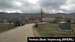 На въезде в село Гончарное