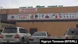 """Алматыдағы """"Мизам"""" базары. 22 қараша 2018 жыл."""