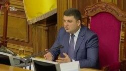 Гройсман: Україна входить у період «серйозної політичної кризи» (відео)
