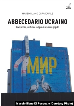 Обкладинка книжки «Українська абетка», Массиміліано Ді Паскуале