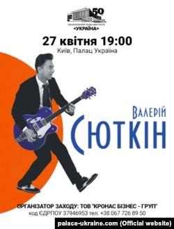 Афіша концерту Валерія Сюткина, який повинен був відбутися в Києві в квітні