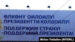 Бишкек шаарындагы үгүт жарнама