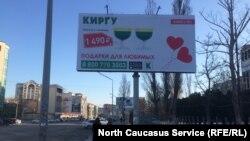 Реклама ко Дню святого Валентина на улицах Махачкалы
