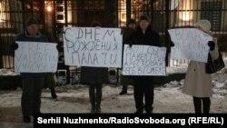 Активисты под посольством России в Киеве напомнили о репрессиях в Крыму, 22 декабря 2017 года