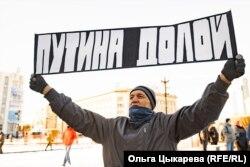 Протестная акция в Хабаровске. Ноябрь 2020 года