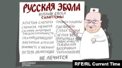 Russia – Caricature by Current Time. Russian Ebola (format 16/9)
