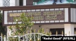 Бинои ҳукумати ноҳияи Рӯдакӣ