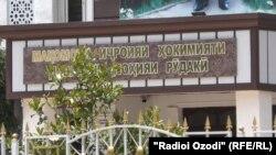 Здание администрации района Рудаки