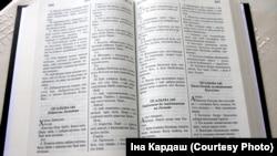 Царкоўная беларуская літаратура ў Кацярынінскай царкве Чарнігава