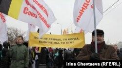 """Митинг """"Российского общенародного союза"""""""