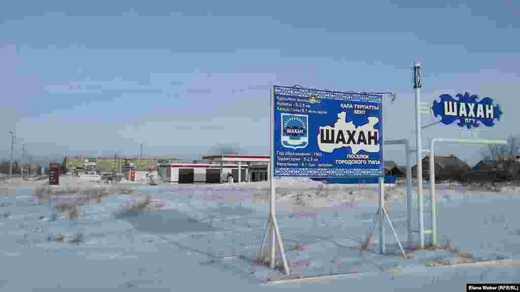 """Въезд в поселок Шахан, который в народе называют """"шахтерским городком"""" с 8-тысячным населением. Карагандинская область, 10 января 2017 года."""